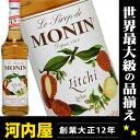 モナン ライチ ノンアルコール シロップ 700ml 正規品 kawahc