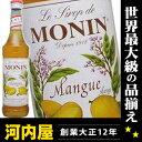 モナン マンゴー ノンアルコール シロップ 700ml 正規品 kawahc