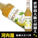 モナン レモン ノンアルコール シロップ 700ml 正規品 (Monin Glasco Citro Sirop-Pur Sucre) kawahc