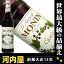 モナン カシス ノンアルコール シロップ 700ml 正規品 (Monin Cassis Sirop-Pur Sucre) kawahc