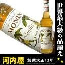 モナン バニラ ノンアルコール シロップ 700ml 正規品 (Monin Vanille Sirop-Pur Sucre) kawahc