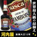 ルジェ クレーム・ド・フランボワーズ SISCA (シスカ) ラベル 700ml 15度 (Lejay-Lagoute Creme de Framboises)...