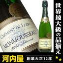 ベストバイワイン モンムソー クレマン ロワール Monmousseau