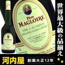 ペール・マグロワール フィーヌ 700ml 40度 Pere Magloire Fine ペール マグロワール フィーヌ カルヴァドス カルバドス kawahc