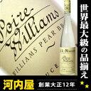 マスネ オードヴィー ポワール ウィリアムス 700ml 40度 (G.E. Massenez Eau-de-Vie Poire Williams) kawah...