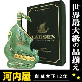 ラーセン マーブルグリーンシップ 700ml 40度 箱付 (Larsen Marble Green Viking Ship Fine Champagne Cognac) ラーセン マーブルグリーン マーブル グリーン シップ ブランデー コニャック kawahc