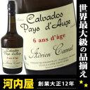 アドリアン・カミュ 6年 700ml 40度 (Calvados Adrien Camut 6YO) kawahc