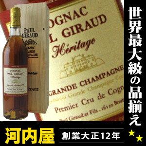 ポールジロー ヘリテージ 700ml 40度 正規輸入品 木箱 (50年の原酒も使用) ブランデー コニャック Paul Giraud Cognac kawahc