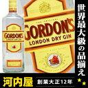 ゴードン ジン 750ml 47.3度 正規品 ※おひとり様3本まで。 (Gordon`s London Dry Gin) kawahc既にメーカー終売で他では...