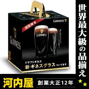 ドラフトギネス[GUINESS] 新・ギネスグラス入り プレミアムBOX 330ml×3缶+新・ギネスグラス1個 kawahc