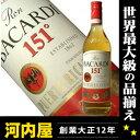 バカルディ 151プルーフ 750ml 75.5度 正規輸入代理店品 (Ron Bacardi 151 Puerto Rican Rum) kawahc