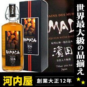 金箔 (ゴールド・リーフ) 入り梅酒 「HAMADA」濱田 750ml 13度以上14度未満 正規 kawahc