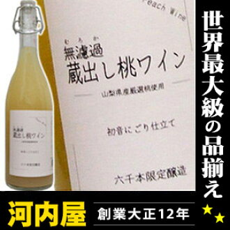 Unfiltered kuradashi peach wine 720 ml 5 ° hatsune tabino tailoring! 6000 books limited beer! Wine Japan Yamanashi kawahc