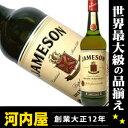 ジェムソン 700ml 40度 正規品 Jameson Irish Whisky アイリッシュ ウイスキー アイリッシュコーヒー にオススメ 紅茶 ウィスキー ...
