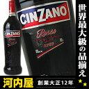 チンザノ ヴェルモット ロッソ 1000ml 15度 正規 ワイン イタリア (赤・甘口) kawahc