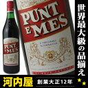 カルパノ プントエメス 750ml 16度 正規 (CARPANO PUNT E MES) ワイン イタリア kawahc