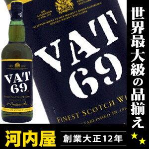 VAT 69 700ml 40度 【バット69】【ヴァット69】【スコッチ】【スコッチウイスキー】【ウヰスキー】【ウィスキー】