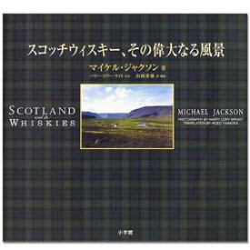 スコッチウィスキー、その偉大なる風景 のウィスキー・ライターがスコットランドとウィスキーを語る。 2002年初版 kawahc