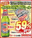 【同梱不可】イスラエルナンバー1ビール330ml瓶が、今だけ1本あたり139円!※賞味期限8月25日まで。 ビール【瓶】 1ケース(24本) ※別…