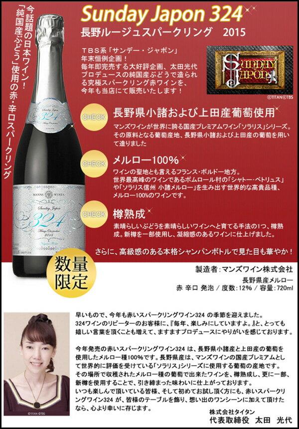 スパークリング 赤ワイン [2015] Sunday Japon 324 長野ルージュ 720ml 国産 太田光代 マンズワイン レッド スパークリングワイン スパークリング サンジャポ サンデージャポン kawahc