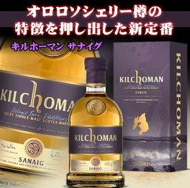 キルホーマン サナイグ 700ml 46度 箱付 KILLCHOMAN SANAIG アイラモルト シングルモルト スコッチウイスキー ウヰスキー ウィスキー islay singlemalt Malt Scotch whisky kawahc