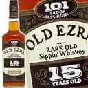 オールドエズラ エズラブルックス 15年 750ml 50.5度 バーボン ウイスキー エズラ バーボン ウィスキー kawahc ※終売の為おひとり様1…