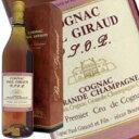 ポールジロー VSOP 700ml 40度 正規輸入品 箱付 ブランデー コニャック Paul Giraud vsop Cognac kawahc お誕生日オス…