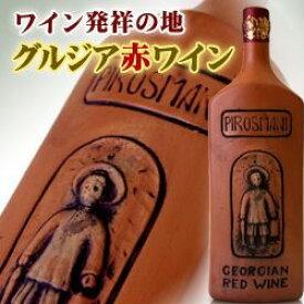 ピロスマニ 陶器ボトル 750ml 正規輸入品 PIROSMANI CERAMIC BOTTLE やや甘口の味わいのジョージア産(グルジア)赤ワイン GEORGIA RED WINE kawahc