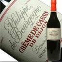 フィリップ ド ブルゴーニュ クレーム ド カシス 700ml 20度 (Philippe de Bourgogne Creme de Casis) フィリップドブ…
