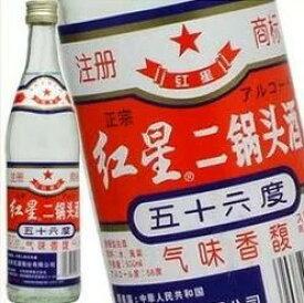 紅星 二鍋頭酒 アルコードシュ 500ml 56度 正規 酒 中国 中国酒 kawahc