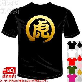 河内國製作所 「虎Tシャツ」 全5色。プロ野球応援ウェア、阪神タイガース、一文字バックプリント漢字おもしろTシャツ 文字T-shirt おもしろてぃーしゃつ 半袖ドライTシャツ メール便は送料無料