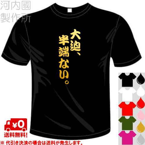 河内國製作所 「大迫、半端ない。Tシャツ」全5色。センテンス系サッカーおもしろTシャツ 文字T-shirt おもしろてぃーしゃつ 半袖ドライTシャツ メール便は送料無料
