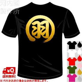 河内國製作所 「羽球Tシャツ」 全5色。一文字バックプリント、バドミントン漢字おもしろTシャツ。 文字T-shirt おもしろてぃーしゃつ 半袖ドライTシャツ メール便は送料無料