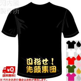 河内國製作所 「目指せ!先頭集団Tシャツ」 全5色。マラソン用漢字おもしろTシャツ 文字T-shirt おもしろてぃーしゃつ 半袖ドライTシャツ メール便は送料無料