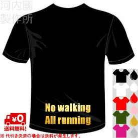河内國製作所 「No walking All runningTシャツ」 全5色。マラソン用漢字おもしろTシャツ 文字T-shirt おもしろてぃーしゃつ 半袖ドライTシャツ メール便は送料無料