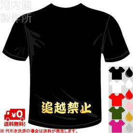 河内國製作所 「追越禁止Tシャツ」 全5色。マラソン用漢字おもしろTシャツ 文字T-shirt おもしろてぃーしゃつ 半袖ドライTシャツ メール便は送料無料