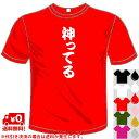 河内國製作所 「神ってるTシャツ」全5色。広島カープ漢字おもしろTシャツ おもしろてぃしゃつ ドライTシャツ メール便は送料無料