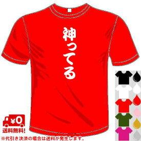 河内國製作所 「神ってるTシャツ」全5色。広島カープ漢字おもしろTシャツ 文字T-shirt おもしろてぃーしゃつ 半袖ドライTシャツ メール便は送料無料