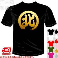 Bリーグレバンガ北海道応援北Tシャツ全5色。一文字バックプリント、バスケットボール漢字おもしろTシャツ。文字T-shirtおもしろてぃーしゃつ半袖ドライTシャツメール便は送料無料河内國製作所