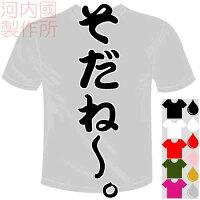 河内國製作所カーリング「そだね〜。Tシャツ」全5色。文字T-shirtおもしろてぃーしゃつ半袖ドライTシャツメール便は送料無料