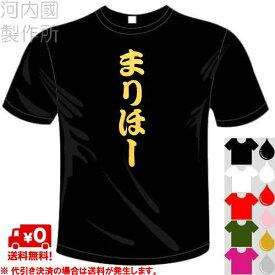 河内國製作所 「まりほーTシャツ」全5色。千葉ロッテマリーンズ応援おもしろTシャツ 文字T-shirt おもしろてぃーしゃつ 半袖ドライTシャツ メール便は送料無料