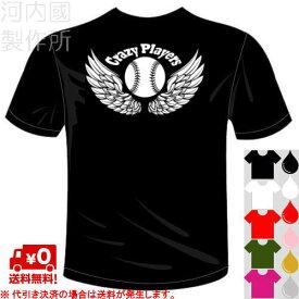 河内國製作所 「クレイジープレイヤーズ野球Tシャツ」全5色。ベースボールおもしろTシャツ 文字T-shirt おもしろてぃーしゃつ 半袖ドライTシャツ メール便は送料無料