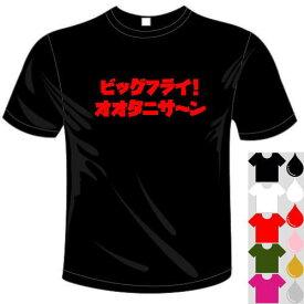 河内國製作所 「大谷翔平応援 ビッグフライ!オオタニサ〜ンTシャツ」全5色。ベースボールおもしろTシャツ 文字T-shirt おもしろてぃーしゃつ 半袖ドライTシャツ メール便は送料無料