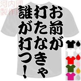 河内國製作所 「プロ野球応援歌 お前が打たなきゃ誰が打つ!Tシャツ」全5色。ベースボールおもしろTシャツ 文字T-shirt おもしろてぃーしゃつ 半袖ドライTシャツ メール便は送料無料
