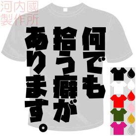 河内國製作所 「何でも拾う癖があります。Tシャツ」全5色。バレーボールおもしろTシャツ リベロ専用 おもしろてぃーしゃつ 半袖ドライTシャツ メール便は送料無料
