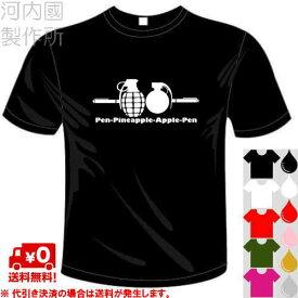 河内國製作所 「PPAP Tシャツ」 ミリタリーバージョン2 ミリタリー、サバゲー漢字おもしろTシャツ 文字T-shirt おもしろてぃーしゃつ 半袖ドライTシャツ メール便は送料無料