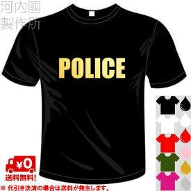 河内國製作所 「POLICE(ポリス)Tシャツ」全5色。ミリタリー、サバゲーおもしろTシャツ 文字T-shirt おもしろてぃーしゃつ 半袖ドライTシャツ メール便は送料無料