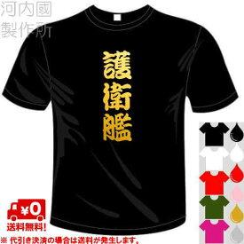 河内國製作所 「護衛艦Tシャツ」全5色。ミリタリー、サバゲー漢字おもしろTシャツ 文字T-shirt おもしろてぃーしゃつ 半袖ドライTシャツ メール便は送料無料