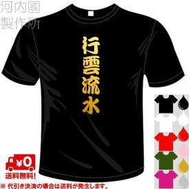 河内國製作所 「行雲流水Tシャツ」全5色。四文字熟語漢字おもしろTシャツ 文字T-shirt おもしろてぃーしゃつ 半袖ドライTシャツ メール便は送料無料