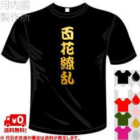 河内國製作所 「百花繚乱Tシャツ」全5色。四文字熟語漢字おもしろTシャツ 文字T-shirt おもしろてぃーしゃつ 半袖ドライTシャツ メール便は送料無料